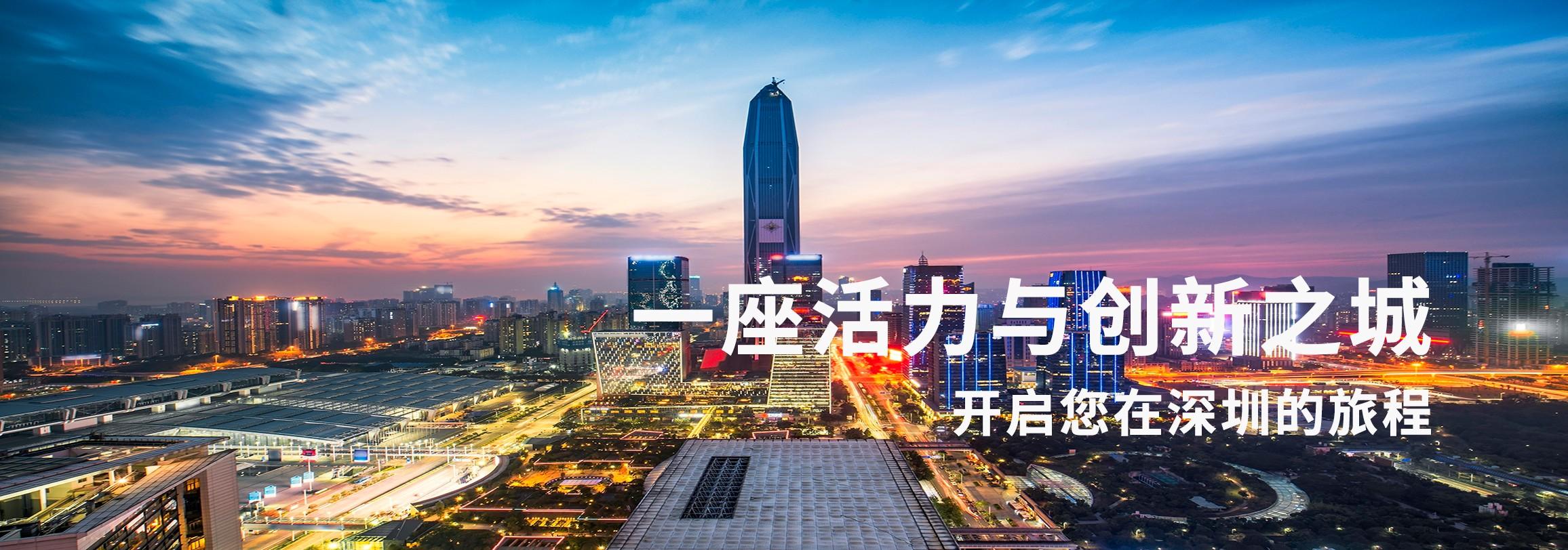 深圳-cn.jpg