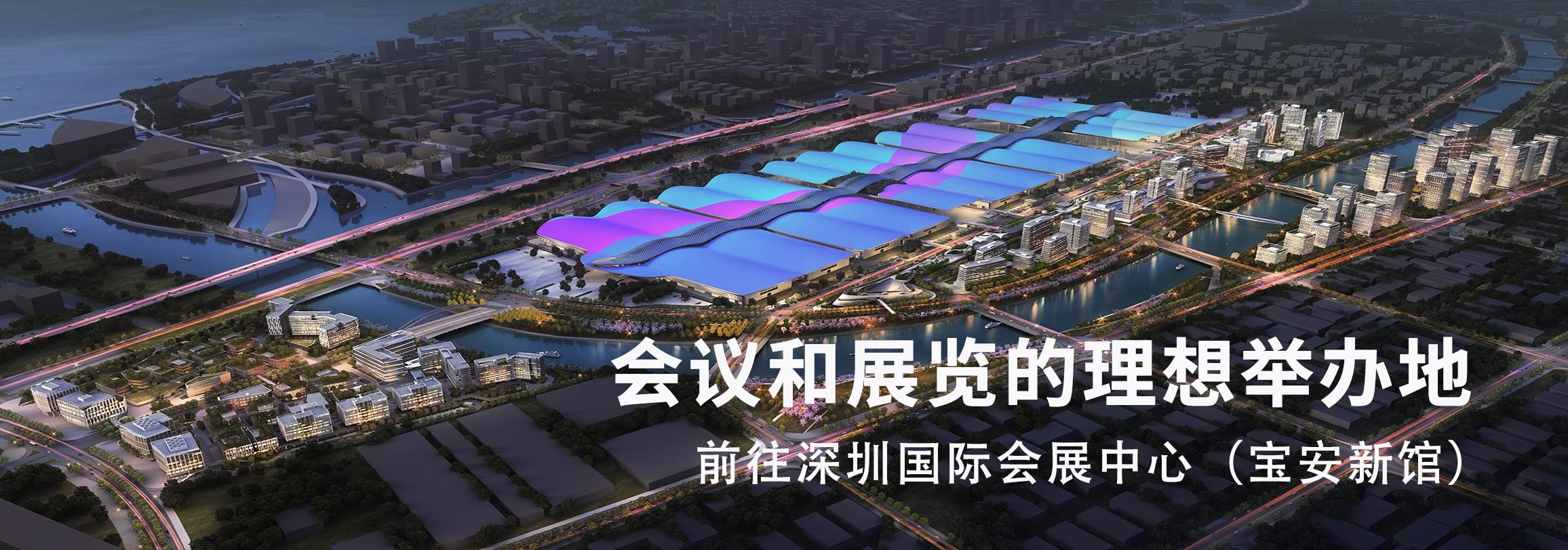 深圳会展中心-cn.jpg